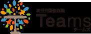 次世代型個別塾Teams(チームズ)