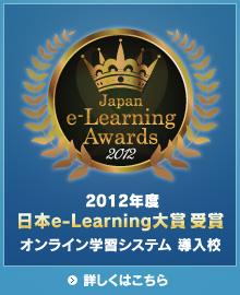 2012年度 日本e-Learning大賞 受賞 オンライン学習システム 導入校