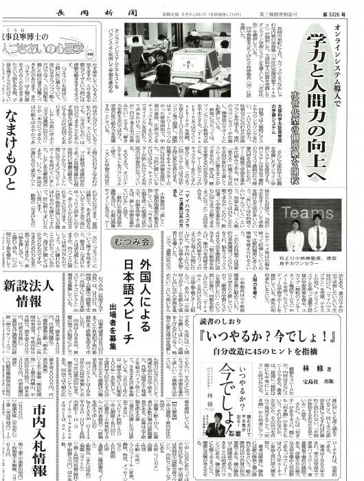 20140705-nagaoka_shinbun01