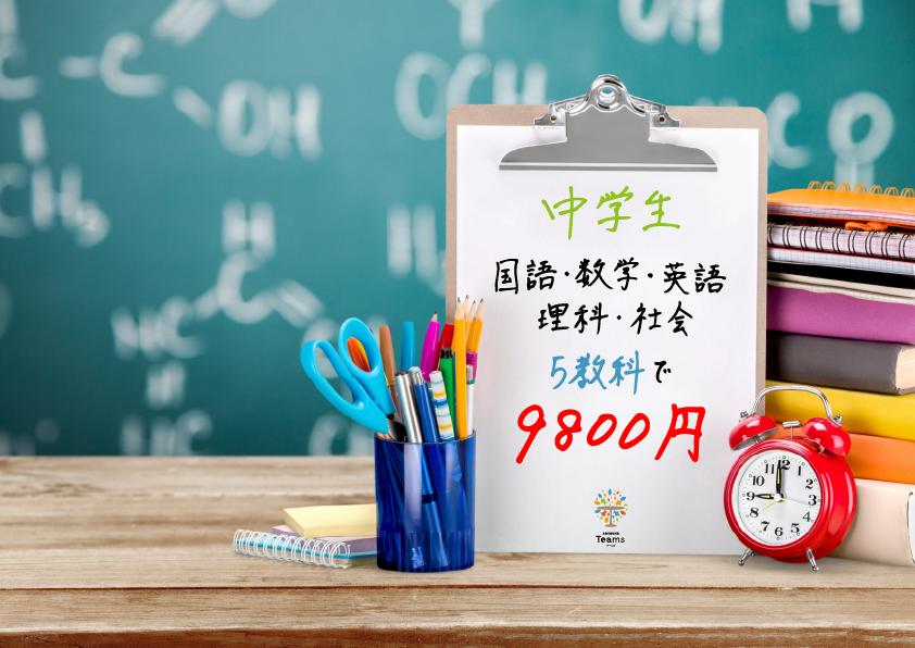 小学生は月額3,900円、中学生は月額9,800円の定額制です。教材費などは一切かからず、国語・数学(算数)・理科・社会・英語の全教科を時間無制限で学習することができるので、教育費をおさえられます。