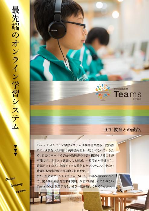 最先端のオンライン学習システムを導入。科学的に根拠のある学習法が、驚きの学習成果を実現します。