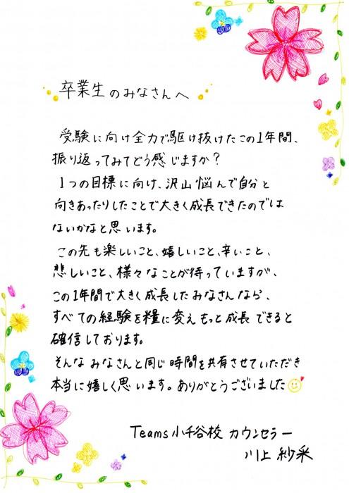 卒業生への手紙(川上)
