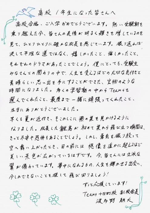 卒業生への手紙(波多野)
