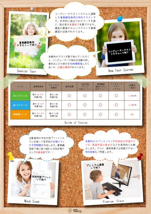 2020夏期講習コルクDM用(共通-)