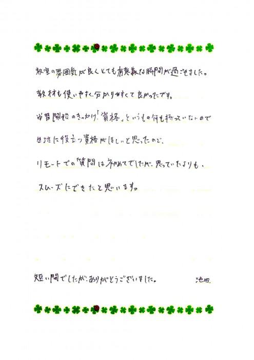 池田さんお手紙