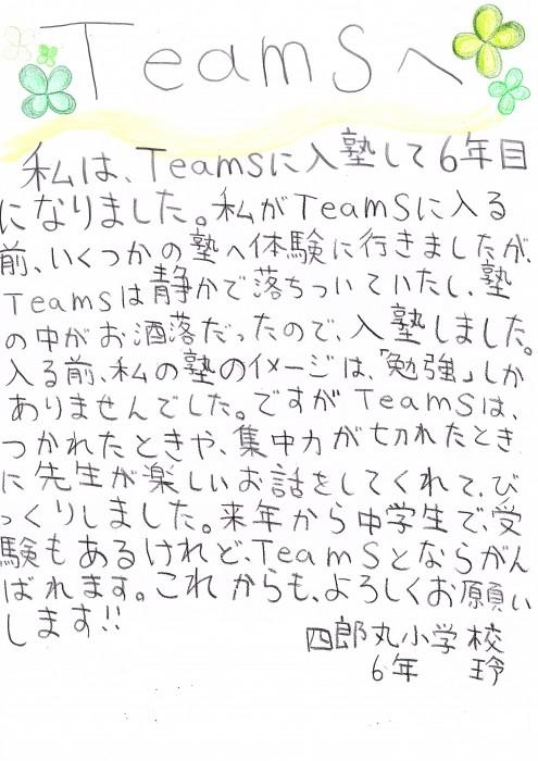 中村 玲 お手紙