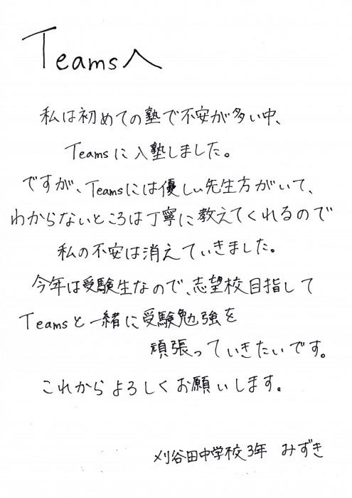 瑞稀さん お手紙