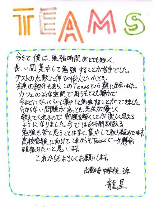 太古龍星 お手紙