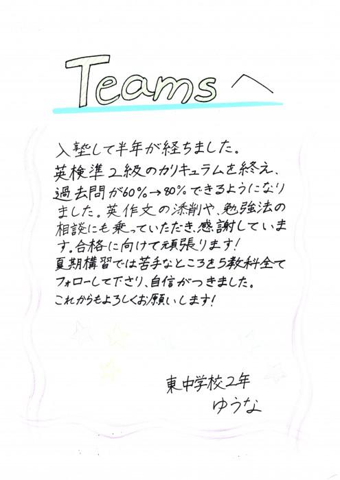 高井 優奈 お手紙