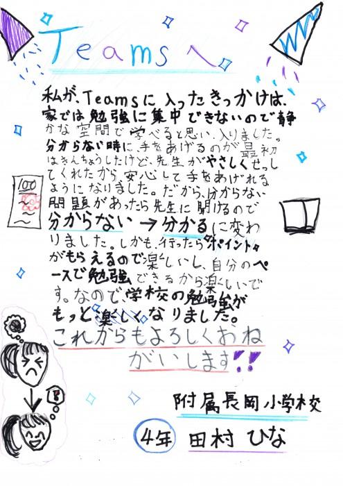 田村 ひな お手紙