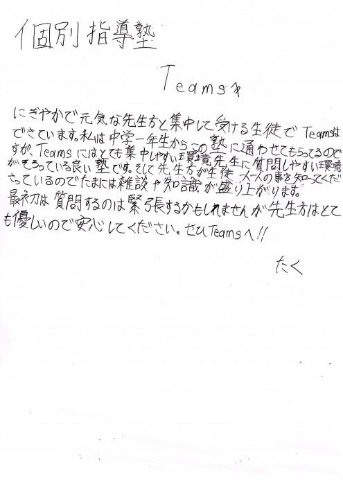 中川拓 お手紙shuusei