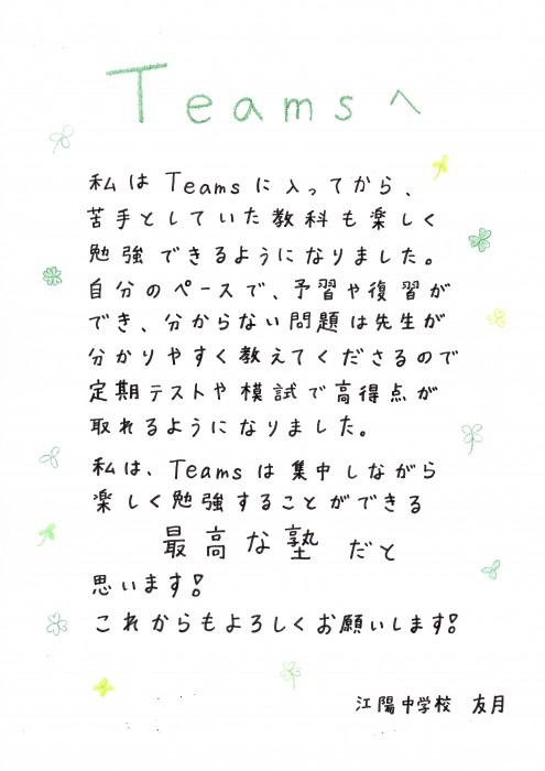 山崎ゆづき お手紙